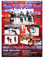 ミブラ チャレンジ カップPart1