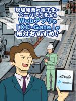 マンガでわかるXC-Gate(Webアプリ編)を作成しました [PDF]
