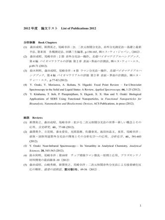 2012 年度 論文リスト List of Publications 2012