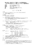 レース公示 - 日本スナイプ協会