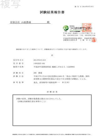 2014年産米残留農薬分析報告書