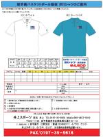 ポロシャツ申込書 - 岩手県バスケットボール協会