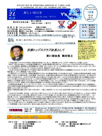 2014年7月 - 京都トップス