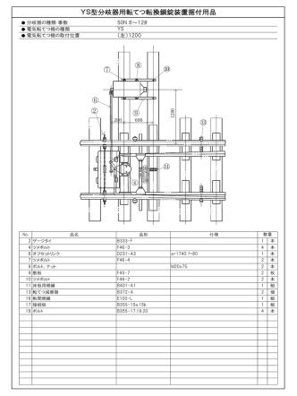 50N 8〜12# YS用品