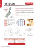 PDFダウンロード - 山菱工業株式会社|ツーバイフォー2×4金物