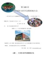 第 160 回 日本体力医学会関東地方会