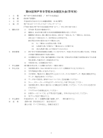 第64回神戸市中学校水泳競技大会(学年別)