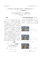 POS情報との統合解析を指向した画像処理に基づく ショッパー動線解析