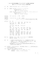 2015年日本代表選手(ナショナルチームB代表)強化合宿(兼 マレーシア