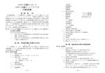 ジムカーナ・ダートラ共通規則書 / シリーズ規定