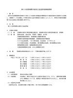 第39回宮城県水産加工品品評会実施要領等 [PDFファイル/188KB]