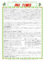PHI通信第112号 - 学習塾PHI ジャカルタの塾