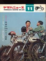 ヤマハニュース,JPN,No.65,1968年,11月,11月号,I