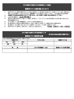 2015MFJ中国モトクロス選手権 希望ゼッケン申込案内
