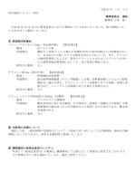 平成26年12月19日の決定事項 PDF(532.0KB)