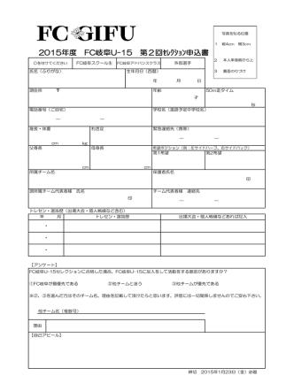 2015年度 FC岐阜U-15 第2回セレクション申込書