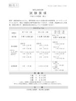 申込書(試験要項付き)
