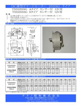DC薄型ギヤードモーター 25SSG タイプ