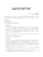 第十七改正日本薬局方に新規収載予定の通則及び 参考情報に寄せられ