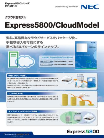 2015年1月 Express5800/CloudModel