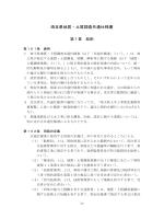 埼玉県地質・土質調査共通仕様書(平成23年4月1日改正)(PDF:549KB)