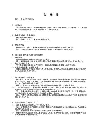 1号 カメラ三脚ほか仕様書(PDF:220KB)