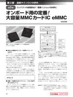 オンボード用の定番! 大容量MMCカードIC eMMC