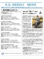 K.G. WEEKLY NEWS No.795 [ 159.55KB ]