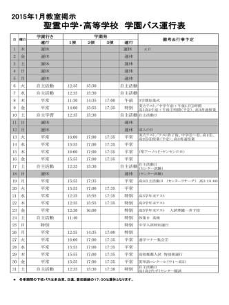 1月運行表 - 聖霊中学・高等学校