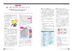 統一省エネルギーラベルについて 2014年11・12月号 (PDF:395KB)