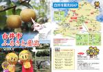 PDF版 - 白井市