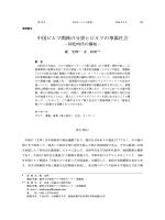 中国ビルマ関係の分裂とビルマの華僑社会 - R-Cube