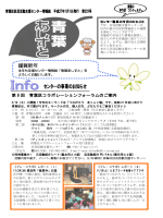あしすと 平成27年1月 第223号(PDF1,101KB)