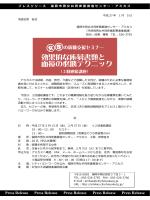 女性の就職支援セミナー(福岡市男女共同参画推進センター・アミカス)