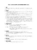 申請要領(751KB)(PDF文書)