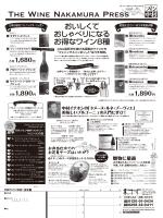 The Wine Nakamura Press