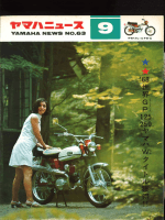 ヤマハニュース,JPN,No.63,1968年,9月,9月号,I Love Yamaha,奥さんも