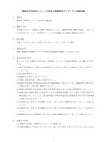 飯塚市予約乗合タクシー予約受付業務委託プロポーザル実施要領 (PDF