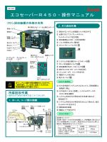 エコセーバーR450・操作マニュアル