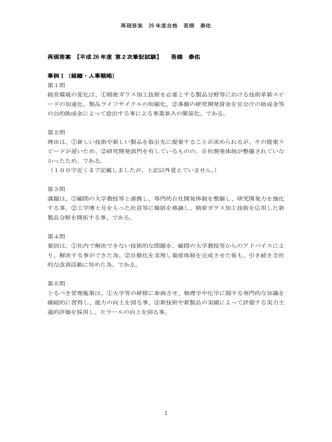 1 再現答案 【平成 26 年度 第2次筆記試験】 吾郷 泰佑 事例Ⅰ(組織