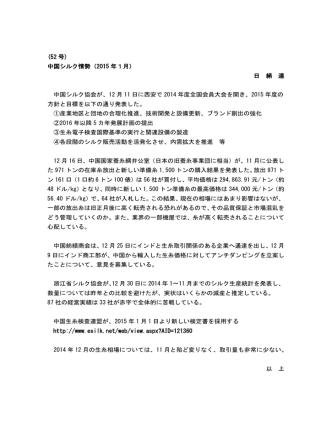 (52 号) 中国シルク情勢(2015 年1月) 日 絹 連 中国シルク協会が、12