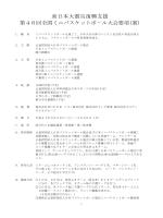 東日本大震災復興支援 第46回全国ミニバスケットボ-ル大会要項(案)