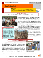 CAROWAA 第22号(PDF/635KB)