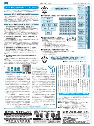 3ページ - 栃木市