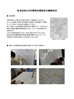 各自治体との災害時支援協定の締結状況