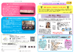 黒田 紫さん 講演会 - うえだミックスポーツクラブ