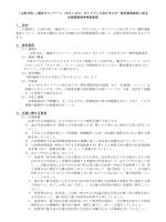企画提案競争実施要領 - 山形県ホームページ