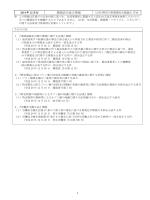 詳細はこちら - 公益社団法人神奈川県環境保全協議会