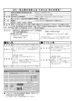 個人戦 ダブルス戦 JFE・趙治勲杯囲碁大会 子供大会 参加者募集!