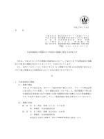 150108 代表取締役の異動および役員の異動に関するお知らせ